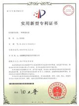 新型水表专利认证