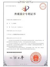 智能阀控水表(02)专利认证