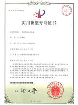 新型水表字轮盒专利认证