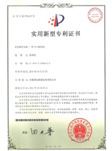 PCB板结构专利认证