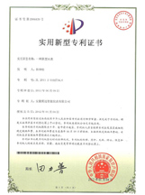 一种新型水表专利认证
