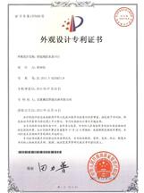 智能阀控水表(01)专利认证