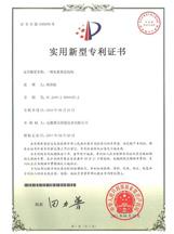 水表表盘结构专利认证