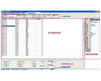营业收费系统,供水营业系统